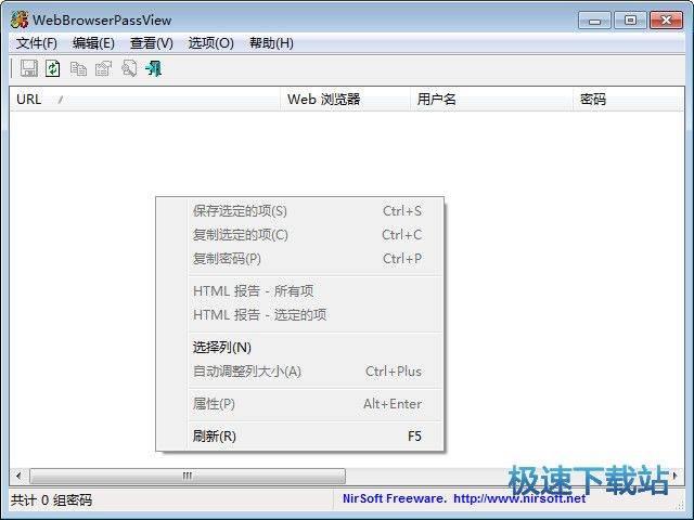WebBrowserPassView 图片 02