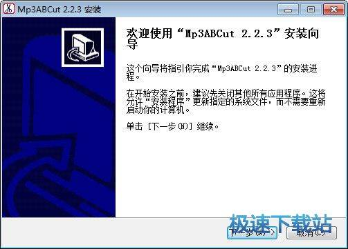 WSGSoft Mp3ABCut 图片 01