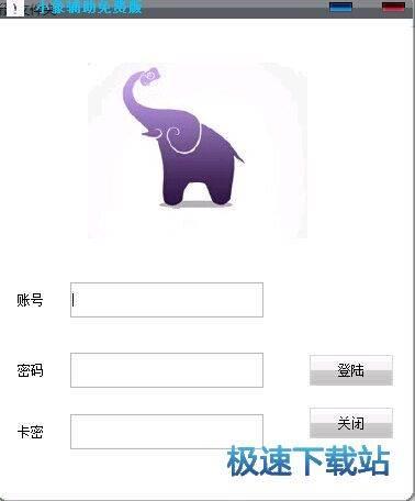 传奇霸业小象辅助 图片 02
