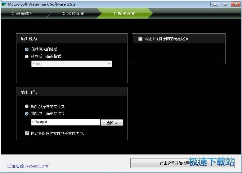 Mytoolsoft Watermark Software 图片 03s