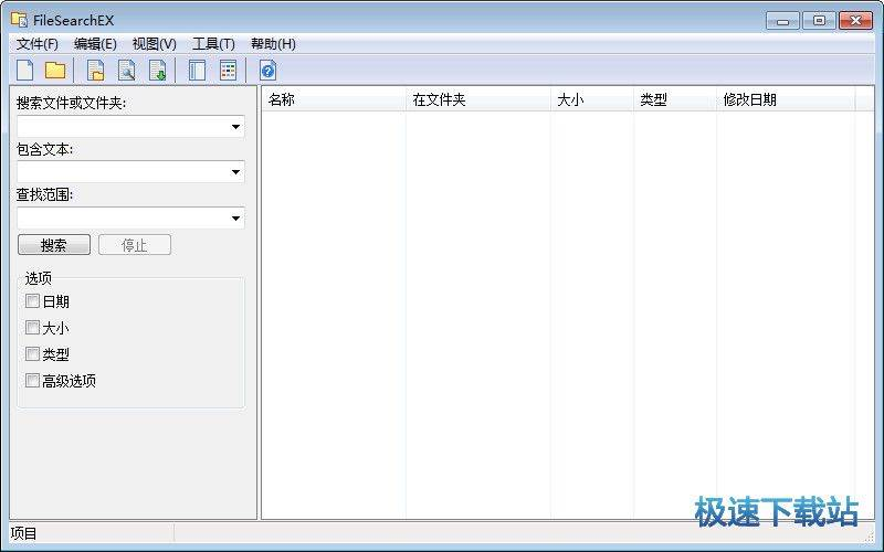 FileSearchEX 图片 01