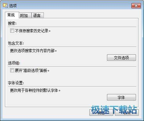 FileSearchEX 图片 02