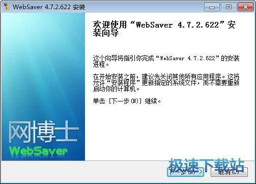 WebSaver 图片 01