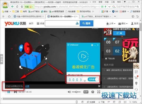 vablocker视频广告过滤 图片 02