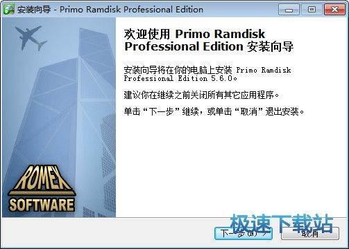 Primo Ramdisk Pro 图片 01