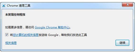 Chrome清理工具 图片 02s