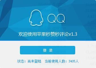 苹果QQ空间秒赞秒评论 图片 01
