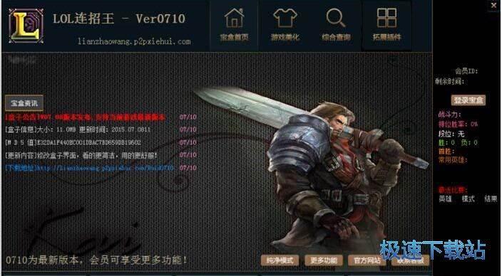 LOL连招王 图片 01