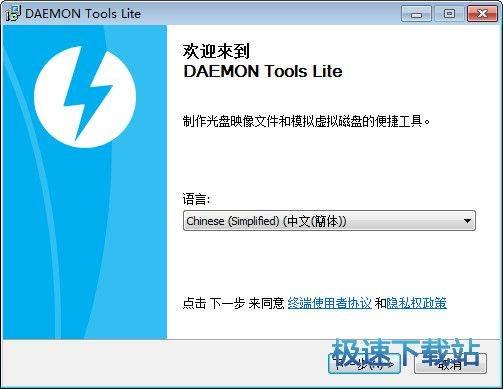 DAEMON Tools Lite 预览图