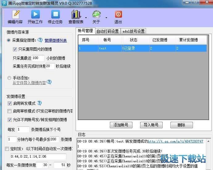 酷酷腾讯QQ微博定时转发群发精灵 图片 01
