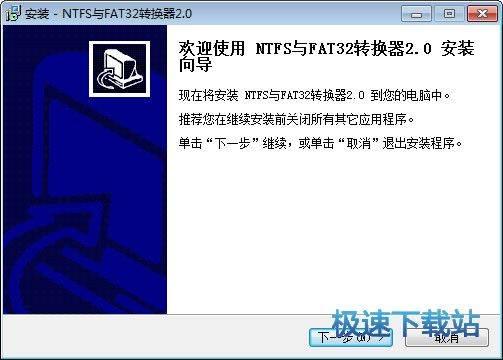 NTFS与FAT32转换器 图片 01