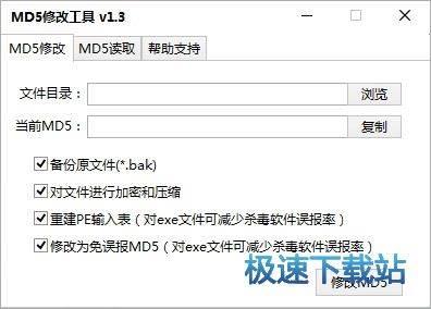 MD5修改工具 图片 01