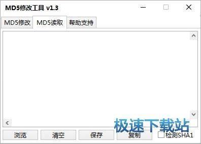 MD5修改工具 图片 02