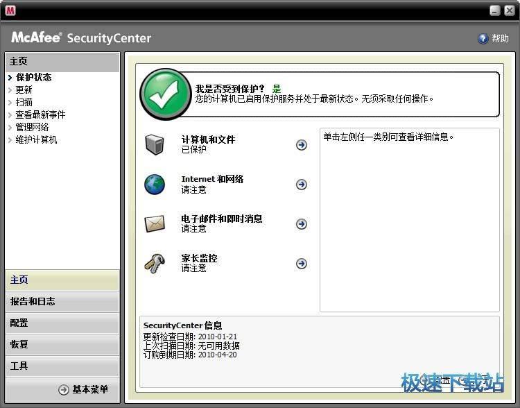 McAfee Free Antivirus 图片 02