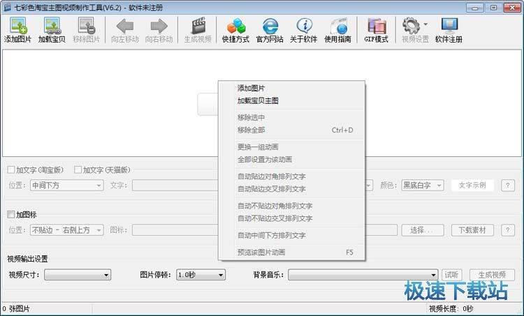 主图视频制作软件