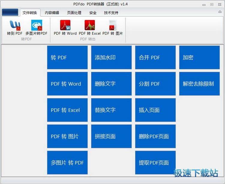 PDFdo PDF Converter 图片 01