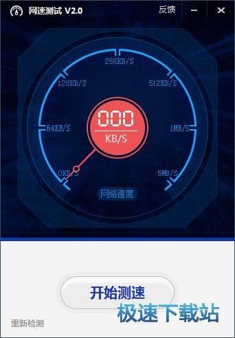 百度卫士网速测试 图片 01