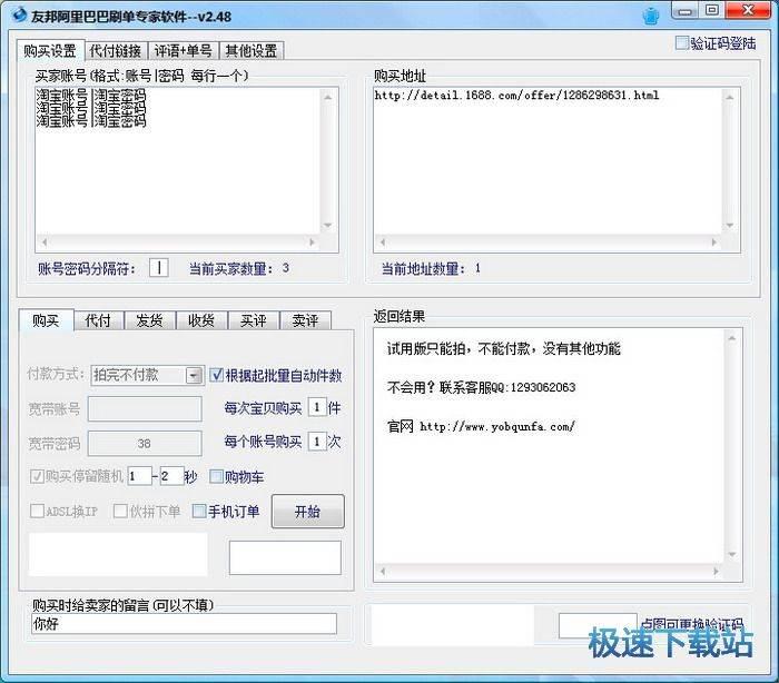 友邦阿里巴巴刷单专家软件 图片 01