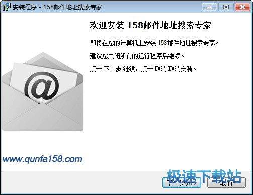 158邮件地址搜索专家 图片 01