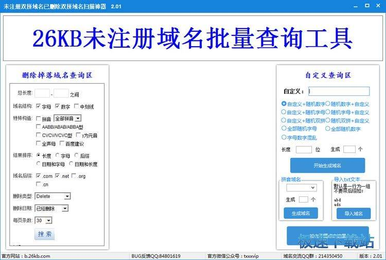 26KB未注册域名批量查询工具 图片 01