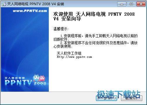 天人网络电视PPNTV 图片 01
