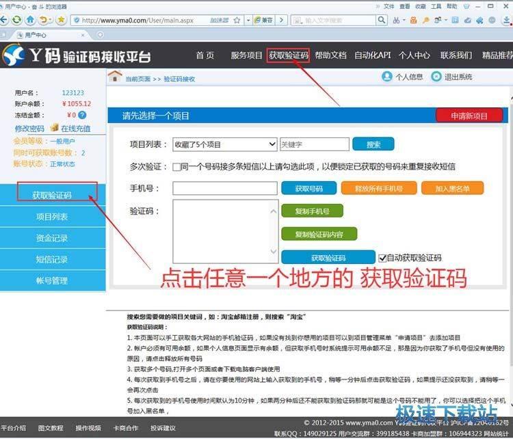 Y码验证码平台 图片 02