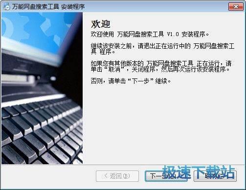 万能网盘搜索工具 图片 01