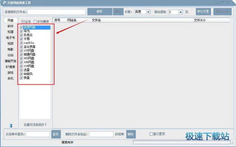万能网盘搜索工具 图片 02