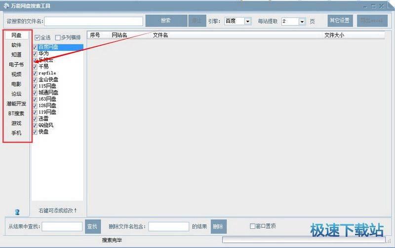 万能网盘搜索工具 图片 03