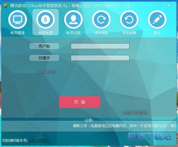俊枫腾讯游戏CDKey助手 图片 02