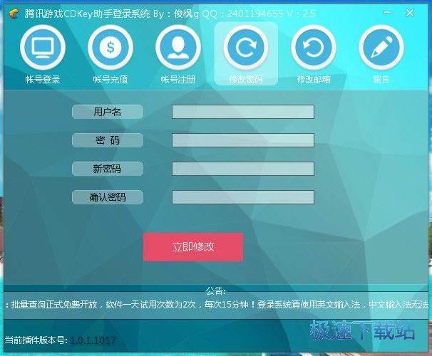 俊枫腾讯游戏CDKey助手 图片 04