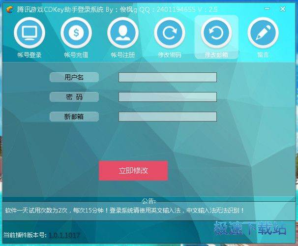俊枫腾讯游戏CDKey助手 图片 05