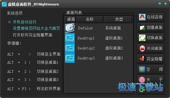 VirtualDesktop 图片 01