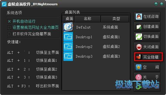 VirtualDesktop 图片 04