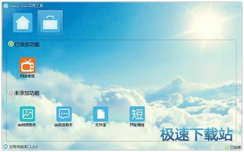 Sunny Safe实用工具 图片 02