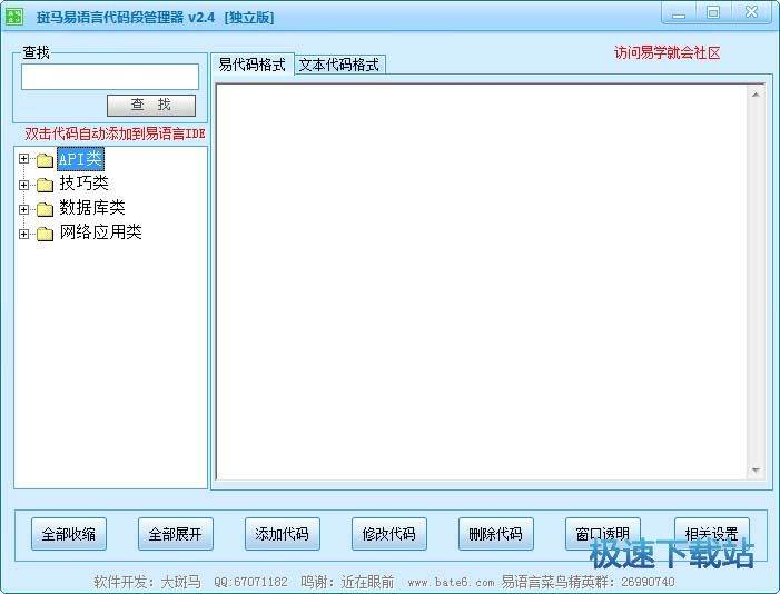 斑马易语言代码段管理器 图片 01