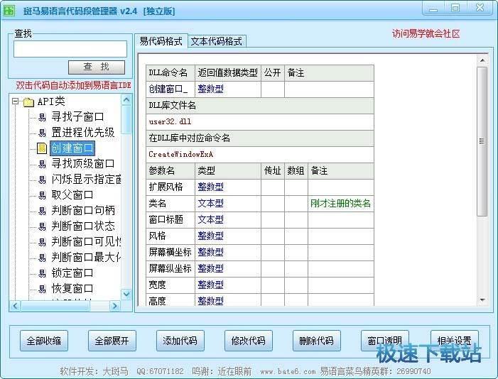 斑马易语言代码段管理器 图片 02