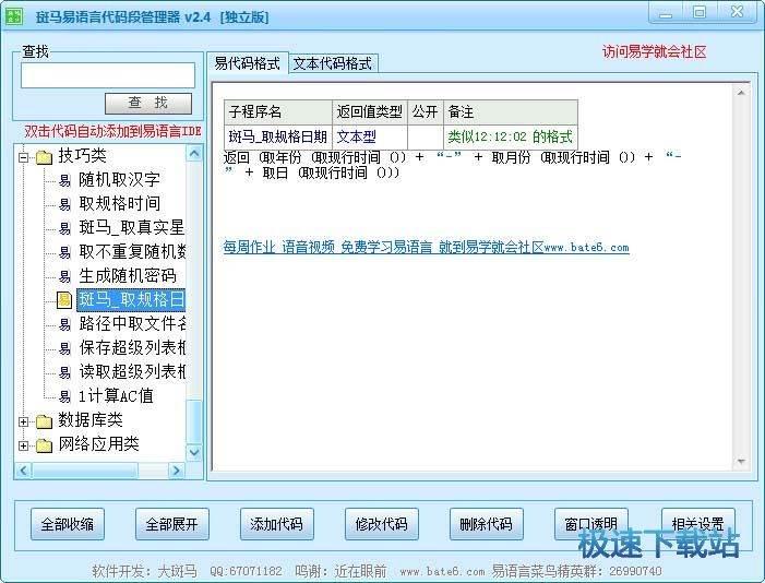 斑马易语言代码段管理器 图片 03