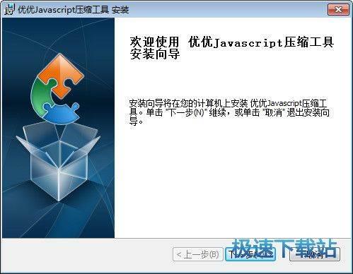优优Javascript压缩工具 图片 01