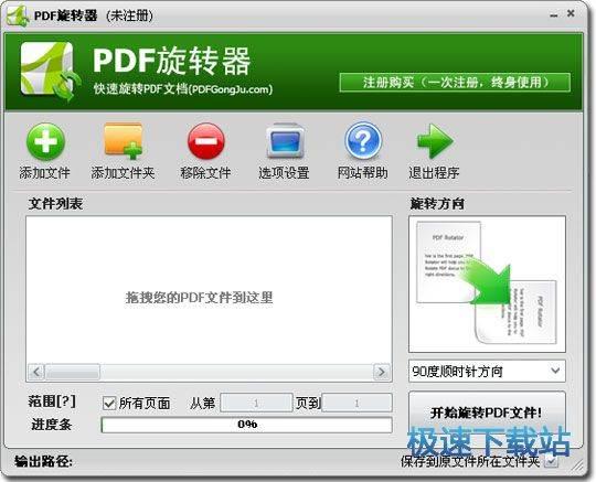 PDF旋转器 图片 02