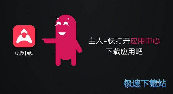 U游安卓世界 图片 03