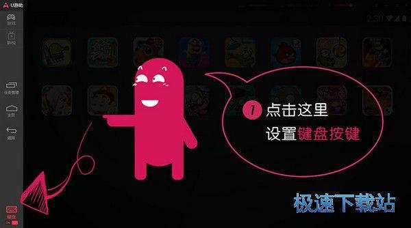 U游安卓世界 图片 04