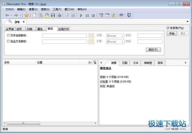 快速文件定位器下载