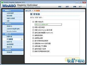 winaso registry optimizer 图片