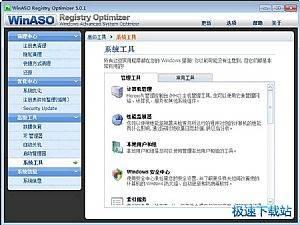 高级注册表清理优化工具下载 截图