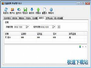 SoftPerfect NetWorx 缩略图 04