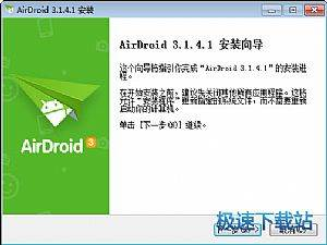 Airdroid3图片
