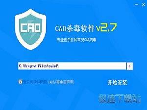 CAD杀毒软件 缩略图