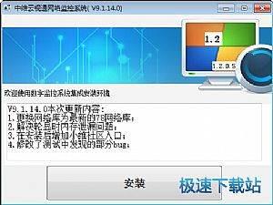 中维云视通网络监控系统 缩略图