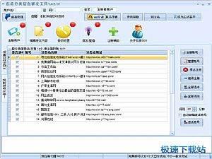 石青分类信息群发工具图片